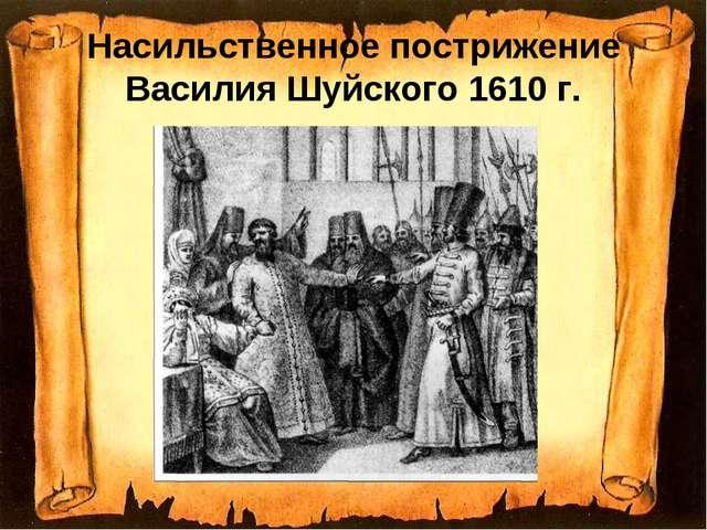 Насильственное пострижение Василия Шуйского 1610 г.