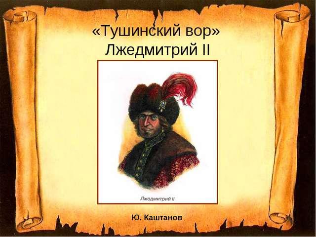 «Тушинский вор» Лжедмитрий II Ю. Каштанов