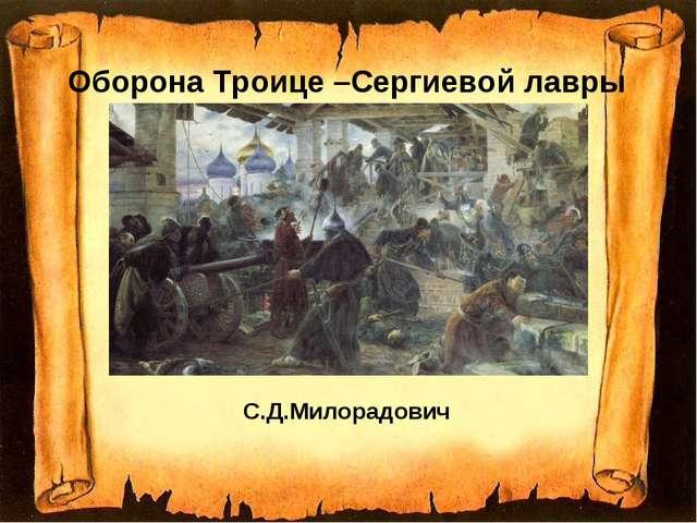 Оборона Троице –Сергиевой лавры С.Д.Милорадович