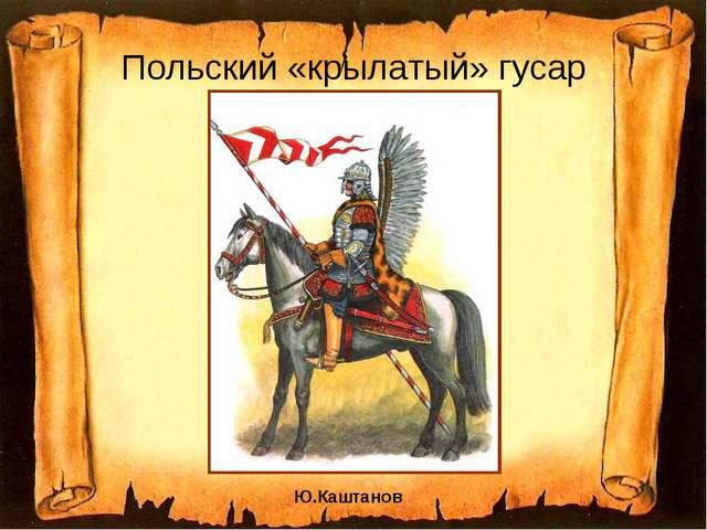 Польский «крылатый» гусар Ю.Каштанов