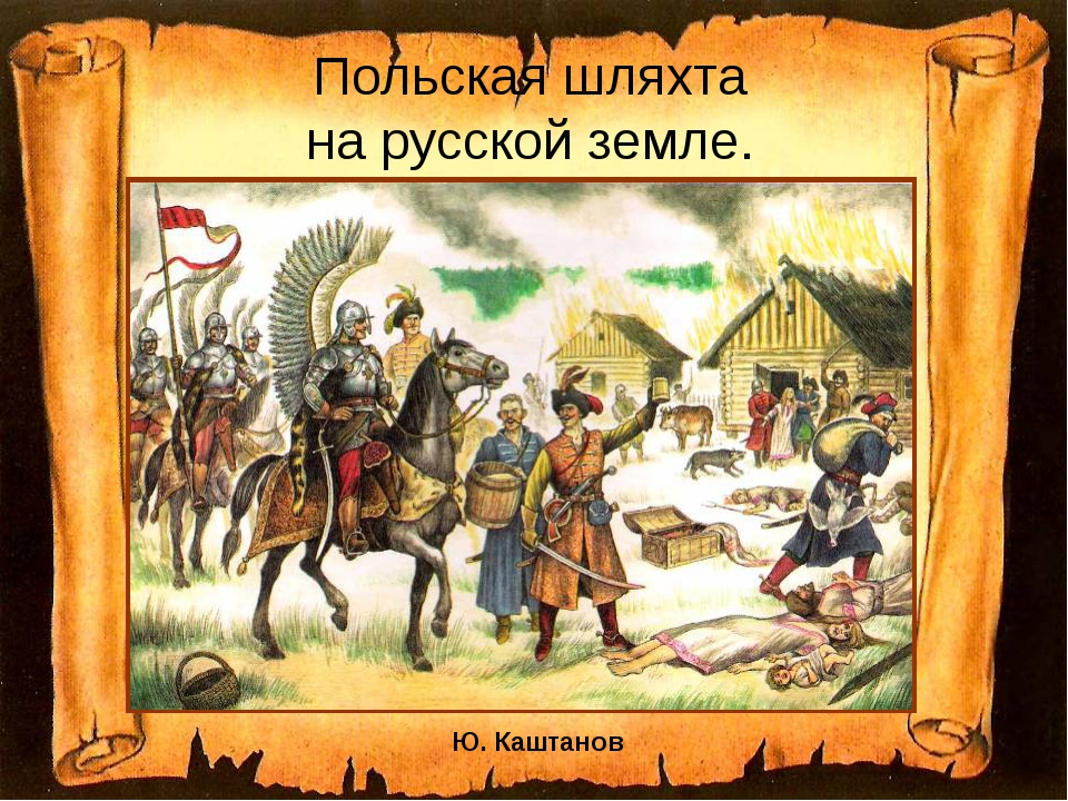 Польская шляхта на русской земле. Ю. Каштанов