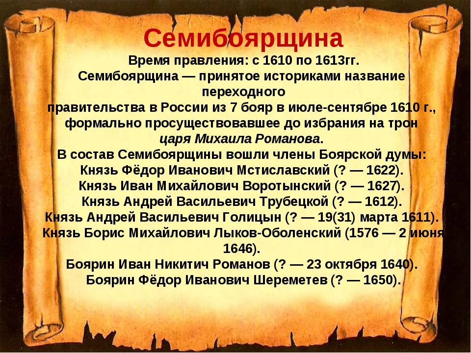Семибоярщина Время правления: с 1610 по 1613гг. Семибоярщина — принятое истор...