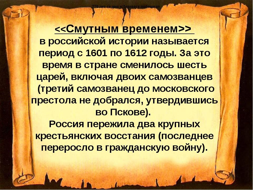 в российской истории называется период с 1601 по 1612 годы. За это время в с...