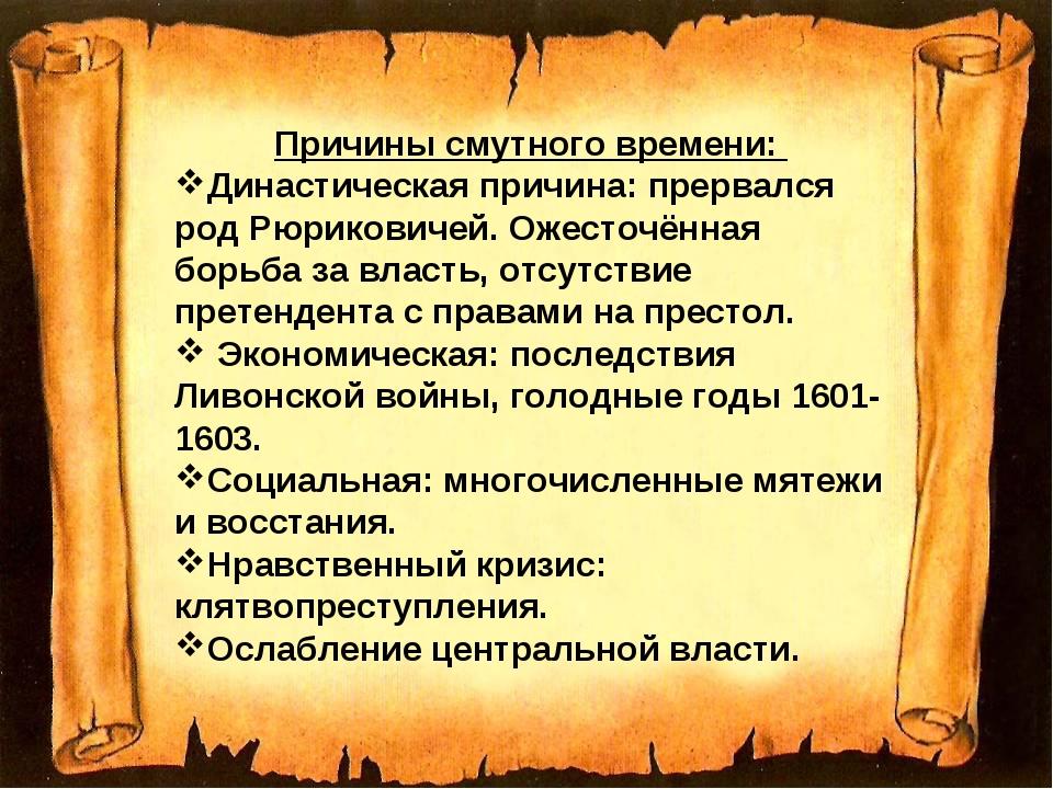 Причины смутного времени: Династическая причина: прервался род Рюриковичей. О...