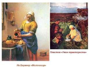 Ян Вермеер «Молочница» Пластов «Ужин тракториста»