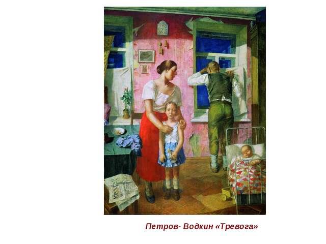 Петров- Водкин «Тревога»