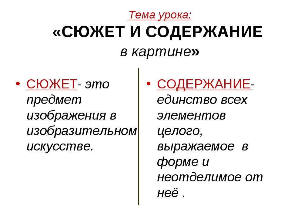 Тема урока: «СЮЖЕТ И СОДЕРЖАНИЕ в картине» СЮЖЕТ- это предмет изображения в и...