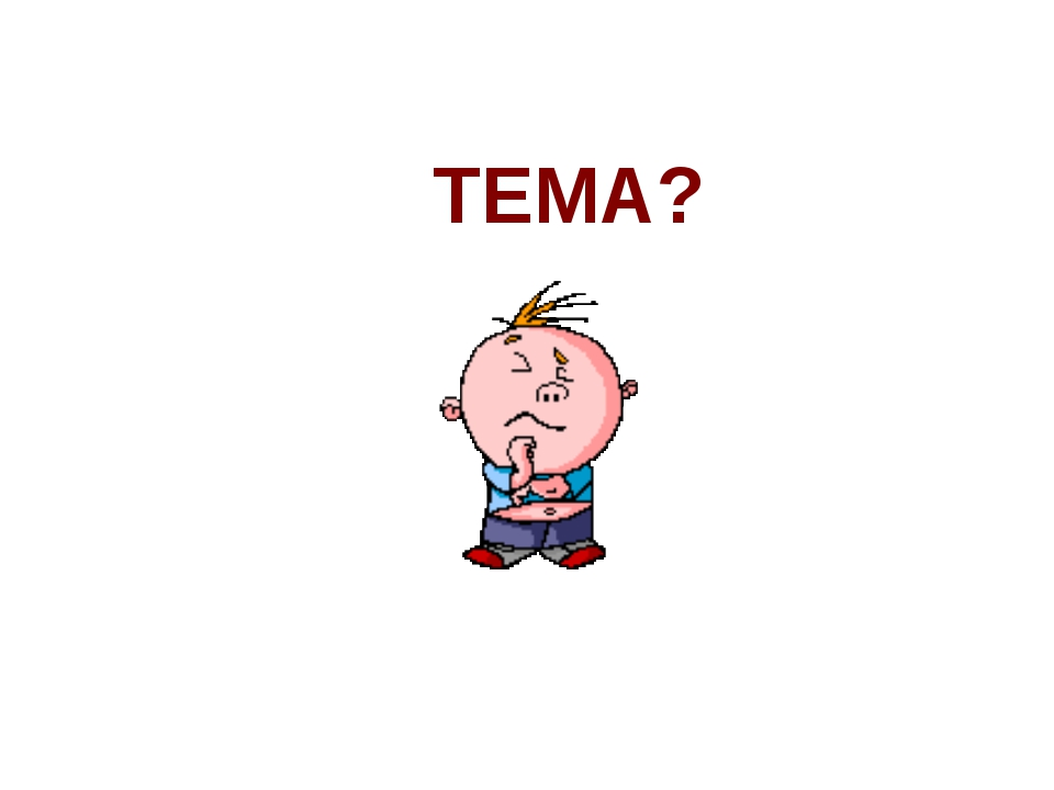 ТЕМА?