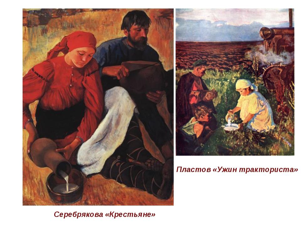 Серебрякова «Крестьяне» Пластов «Ужин тракториста»