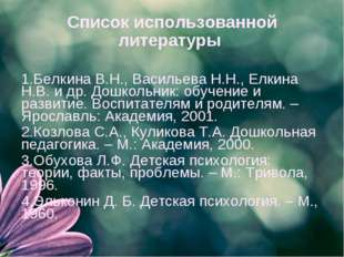 Список использованной литературы 1.Белкина В.Н., Васильева Н.Н., Елкина Н.В.
