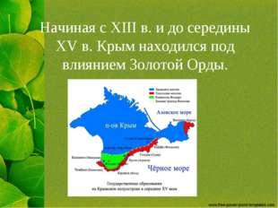 Начиная с XIII в. и до середины XV в. Крым находился под влиянием Золотой Орды.