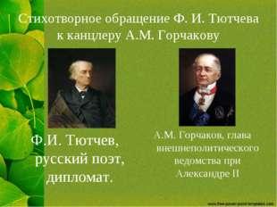 Стихотворное обращение Ф. И. Тютчева к канцлеру А.М. Горчакову А.М. Горчаков,