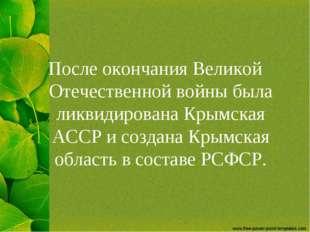 После окончания Великой Отечественной войны была ликвидирована Крымская АССР