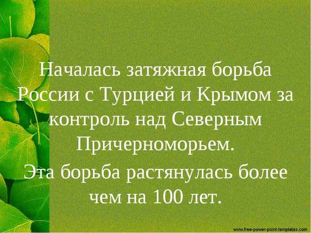 Началась затяжная борьба России с Турцией и Крымом за контроль над Северным П...