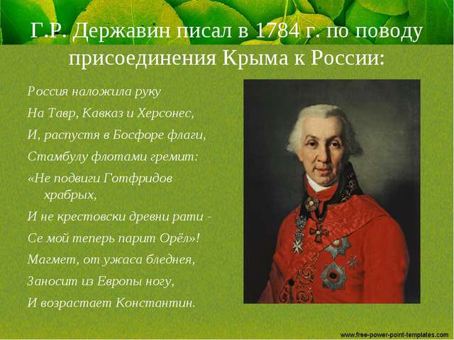 Г.Р. Державин писал в 1784 г. по поводу присоединения Крыма к России: Россия...