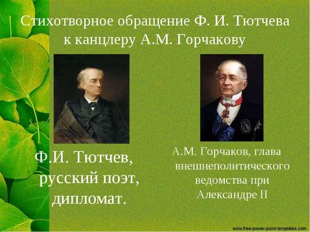 Стихотворное обращение Ф. И. Тютчева к канцлеру А.М. Горчакову А.М. Горчаков,...