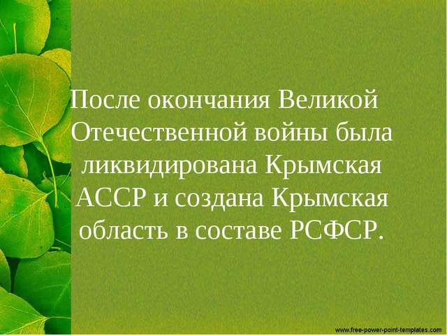После окончания Великой Отечественной войны была ликвидирована Крымская АССР...