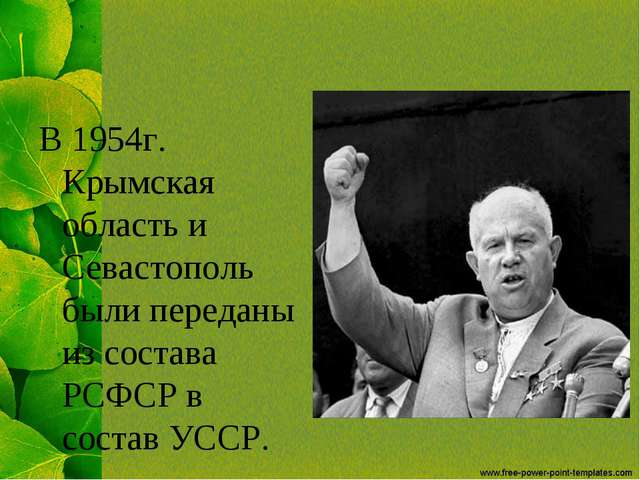 В 1954г. Крымская область и Севастополь были переданы из состава РСФСР в сост...
