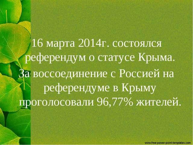 16 марта 2014г. состоялся референдум о статусе Крыма. За воссоединение с Росс...