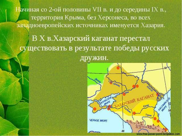 Начиная со 2-ой половины VII в. и до середины IX в., территория Крыма, без Хе...