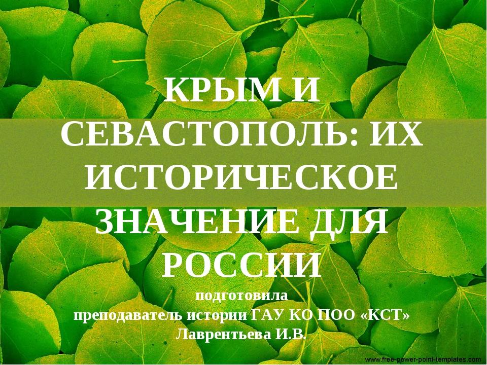 КРЫМ И СЕВАСТОПОЛЬ: ИХ ИСТОРИЧЕСКОЕ ЗНАЧЕНИЕ ДЛЯ РОССИИ подготовила преподава...