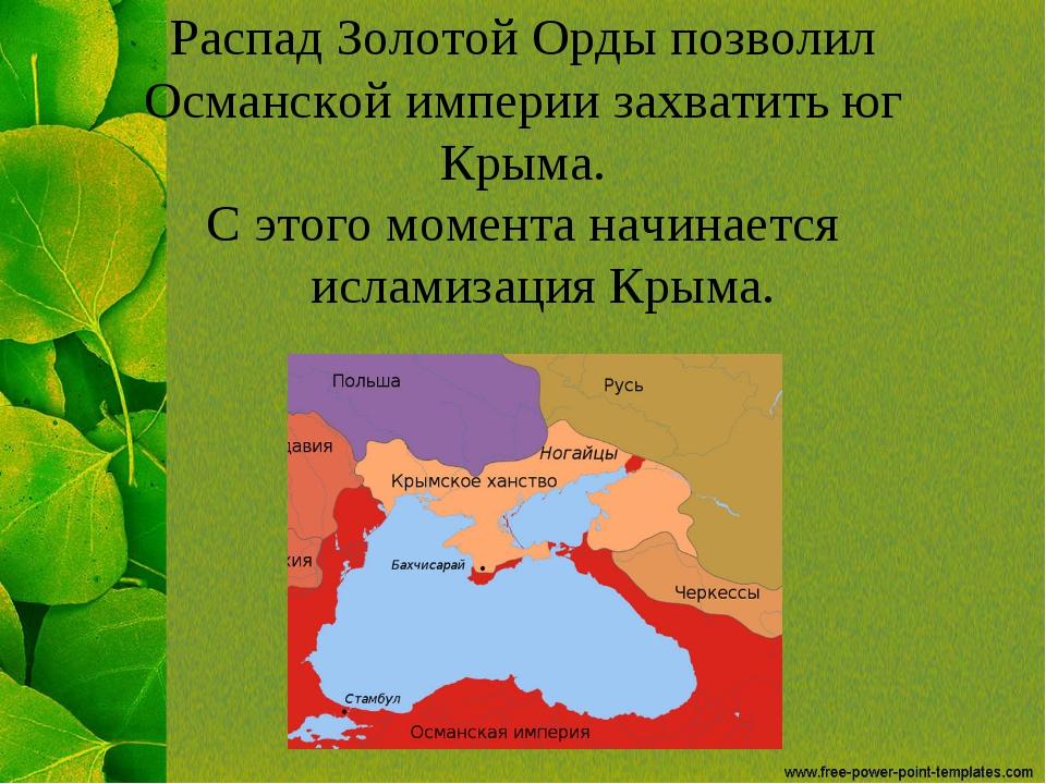 Распад Золотой Орды позволил Османской империи захватить юг Крыма. С этого мо...