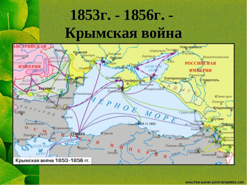 1853г. - 1856г. - Крымская война