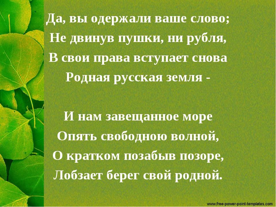 Да, вы одержали ваше слово; Не двинув пушки, ни рубля, В свои права вступает...