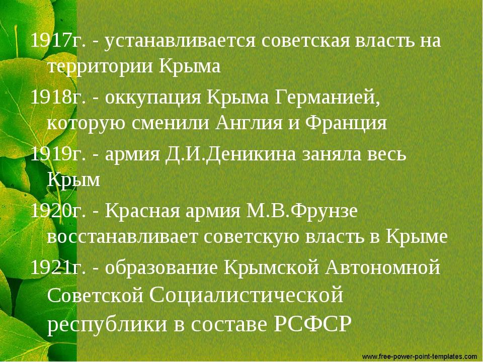 1917г. - устанавливается советская власть на территории Крыма 1918г. - оккупа...