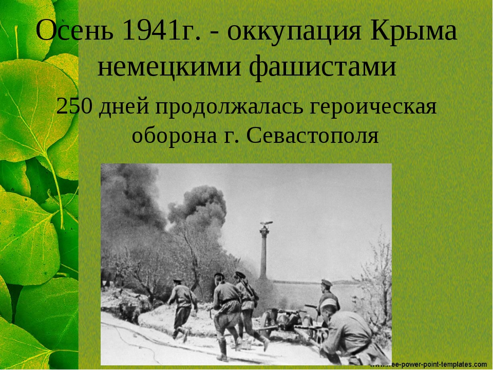 Осень 1941г. - оккупация Крыма немецкими фашистами 250 дней продолжалась геро...