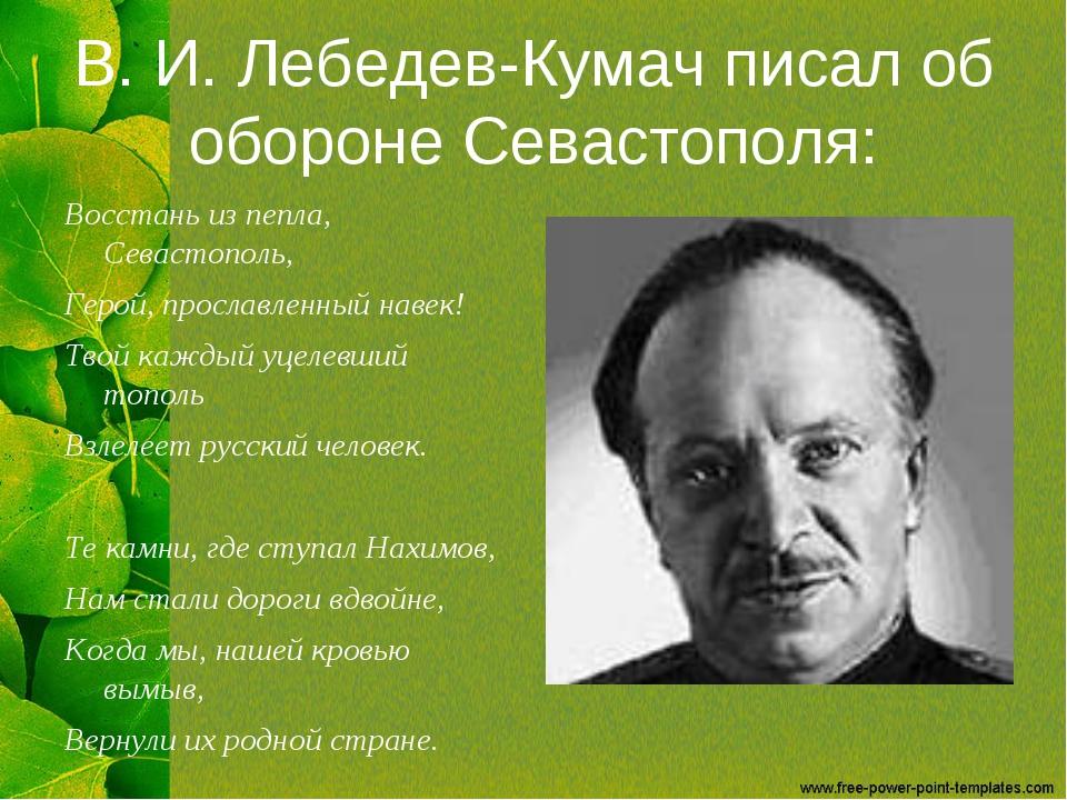 В. И. Лебедев-Кумач писал об обороне Севастополя: Восстань из пепла, Севастоп...