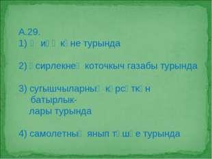 А.29. Җиңү көне турында 2) әсирлекнең коточкыч газабы турында 3) сугышчыларн