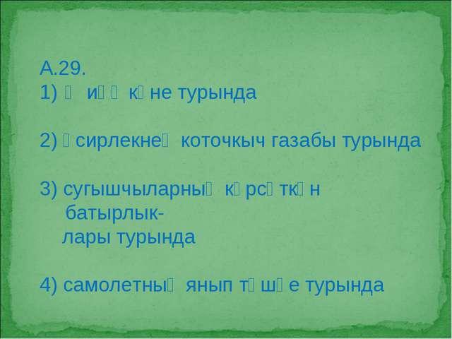 А.29. Җиңү көне турында 2) әсирлекнең коточкыч газабы турында 3) сугышчыларн...