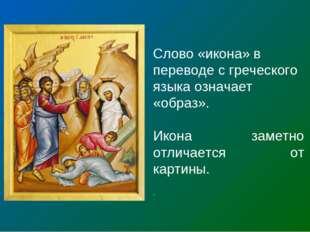 Слово «икона» в переводе с греческого языка означает «образ». Икона заметно о