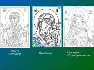 канон «Умиление». канон «Оранта» Оранта Молящаяся Милостивая Одигитрия «Путев