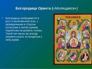 Богородица Оранта («Молящаяся») Богородица изображается в рост в молитвенной