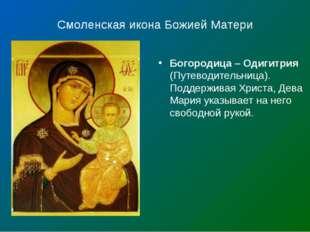 Смоленская икона Божией Матери Богородица – Одигитрия (Путеводительница). По