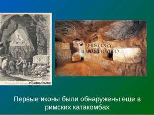 Первые иконы были обнаружены еще в римских катакомбах