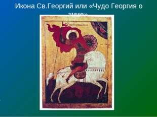 Икона Св.Георгий или «Чудо Георгия о змие». .
