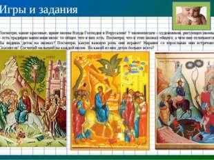 Игры и задания Посмотри, какие красивые, яркие иконы Входа Господня в Иерусал