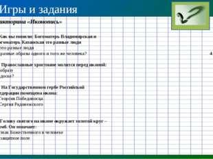 Игры и задания Викторина «Иконопись» Как вы поняли: Богоматерь Владимирская и