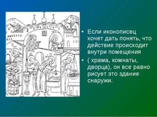 Если иконописец хочет дать понять, что действие происходит внутри помещения (