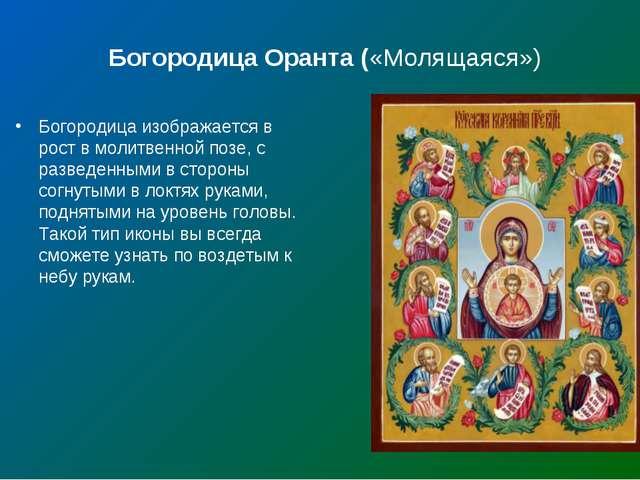 Богородица Оранта («Молящаяся») Богородица изображается в рост в молитвенной...