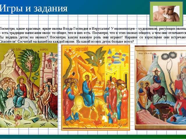 Игры и задания Посмотри, какие красивые, яркие иконы Входа Господня в Иерусал...