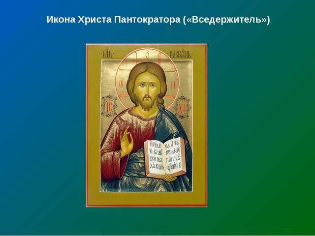 . Икона Христа Пантократора («Вседержитель»)