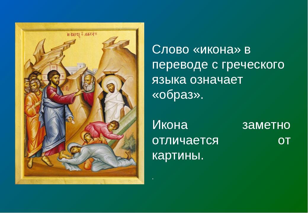 Слово «икона» в переводе с греческого языка означает «образ». Икона заметно о...