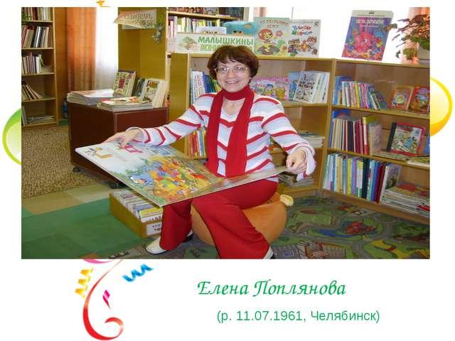 Елена Поплянова                        (р. 11.07.1961, Челябинск)