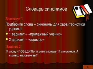 Словарь синонимов Задание 1 Подберите слова – синонимы для характеристики уче