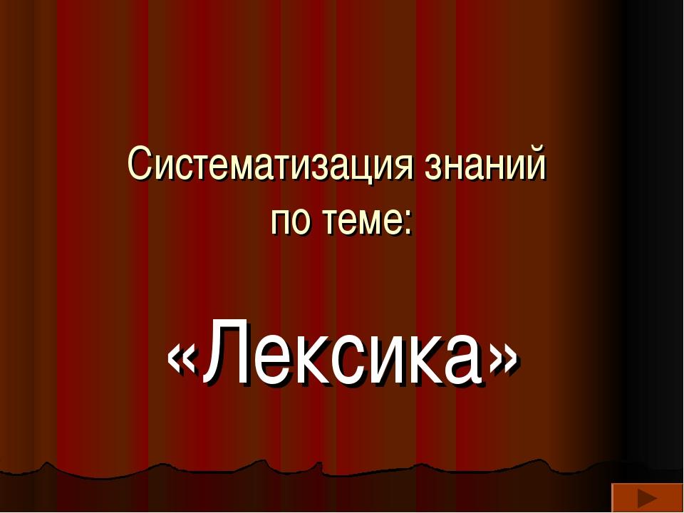 Систематизация знаний по теме: «Лексика»