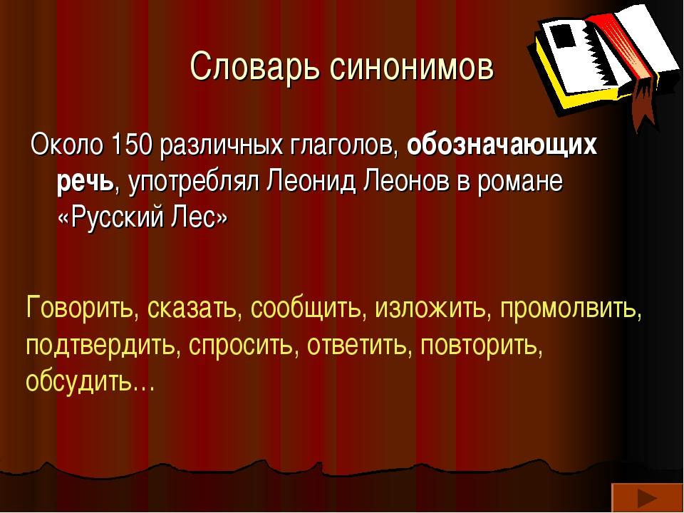 Словарь синонимов Около 150 различных глаголов, обозначающих речь, употреблял...